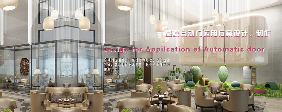 """高端自动门应用设计制作,技术开发、系统集成及大型施工"""""""