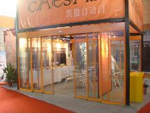 凯撒弧形门