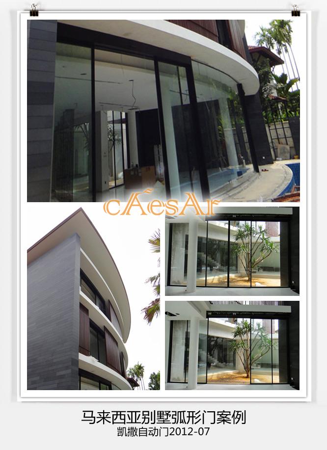 别墅弧形自动门工程案例