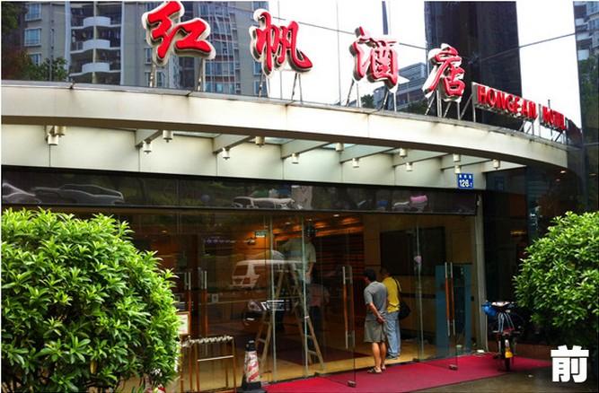 广州红帆酒店