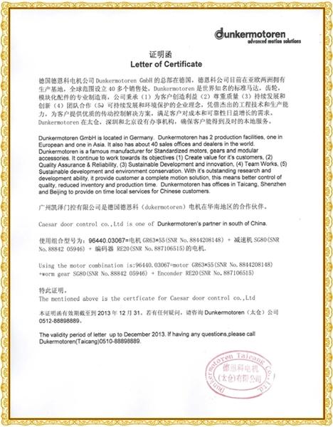 凯撒自动门与德国德恩科电机公司的合作证明函