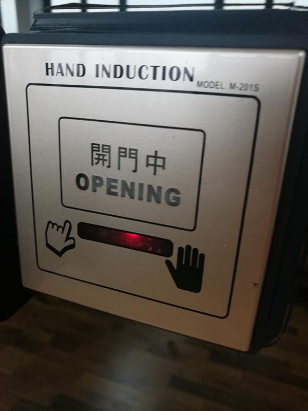 非接触感应开关,安全更卫生