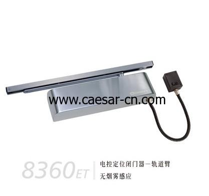 动宁特电动闭门器 8360ET电控定位闭门器一轨道臂无烟雾感应