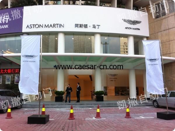 广州市阿斯顿.马丁展厅大堂安装凯撒自动门工程