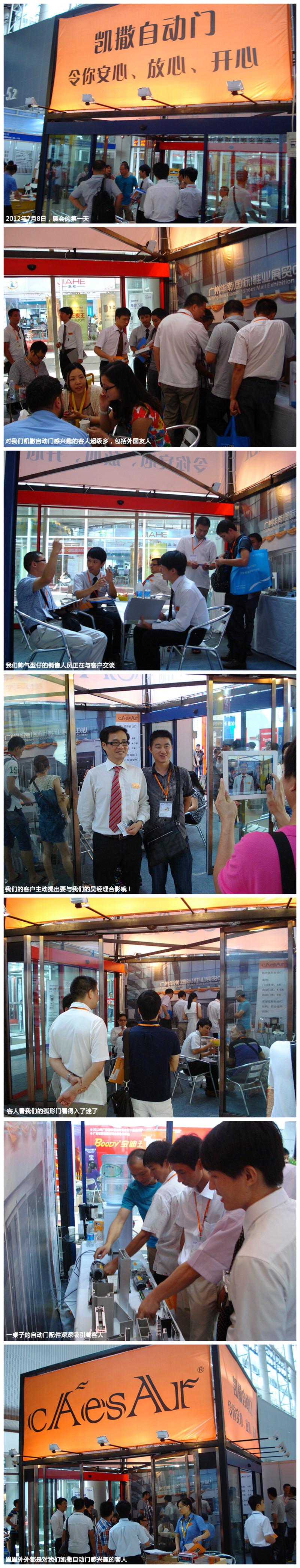 2012年度广州建博会正式开启