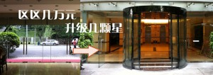 区区几万元,升级几颗星——广州市红帆酒店