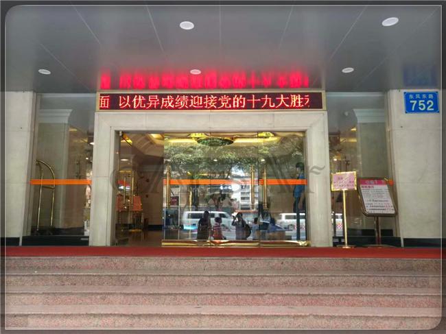 东方丝绸大酒店大理石自动门改造项目