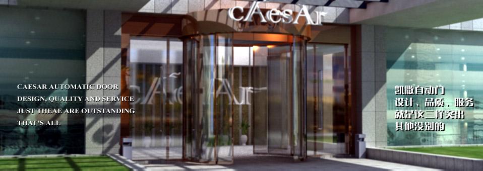酒店自动门改造设计方案 — 凯撒